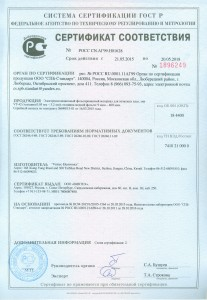 Сертификат соответсвия ГОСТ 26246 серия VT-42
