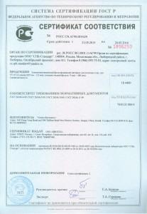 Сертификат соответсвия ГОСТ 26246 серия VT-47